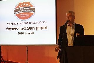 מפגש מרץ 2016